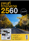 Best Seller แผนที่ทางหลวง 2560 ฉบับภาษาไทย Picture